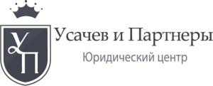 усачев и партнеры москва